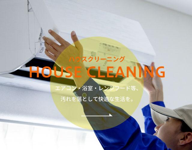 ハウスクリーニング|HOUSE CLEANING