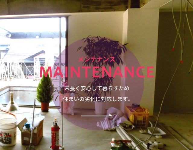 メンテナンス|MAINTENANCE