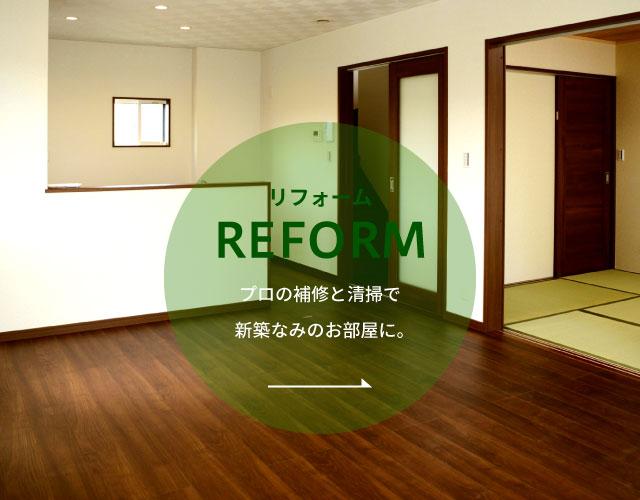 リフォーム|REFORM